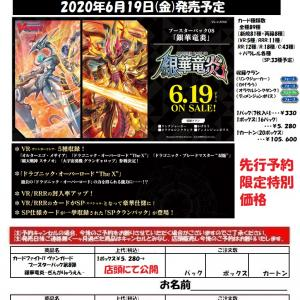 ヴァンガード ブースターパック第8弾「銀華竜炎-ぎんがりゅうえん-」予約受付中!