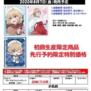 ブシロードサプライ「虚構推理」「サクラ大戦」「恋する小惑星」「バンドリ」予約受付中!