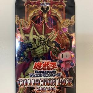 遊戯王「コレクションパック2020」シングルカード追加!