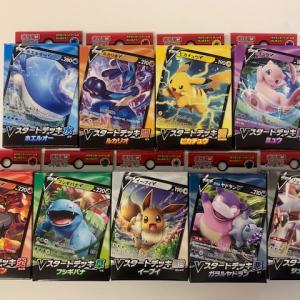 ポケモンカードゲーム、限定商品やたくさん明日発売!詳細は本文で!!キャンペーンもあります!!