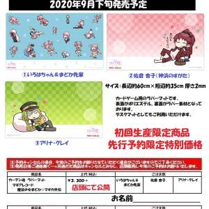 カーテン魂ラバーマット「マギアレコード 魔法少女まどか☆マギカ外伝」予約受付中!
