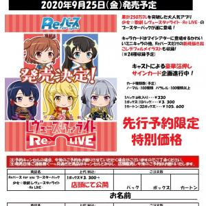 Reバース ブースターパック「少女☆歌劇 レヴュースタァライト -Re LIVE-」予約受付中!