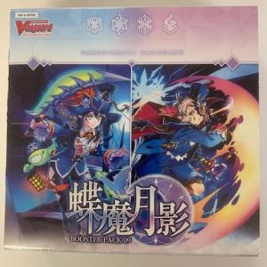 ヴァンガード ブースターパック第9弾「蝶魔月影-ちょうまげつえい-」明日発売!