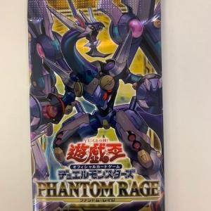 遊戯王 ブースターパック「ファントム・レイジ」シングルカード追加!
