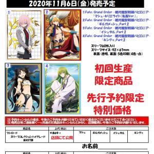 ブシロードサプライ「Fate/Grand Order -絶対魔獣戦線バビロニア-」予約受付中!