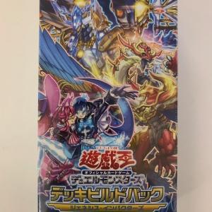 遊戯王 デッキビルドパック「ジェネシス・インパクターズ」本日発売!