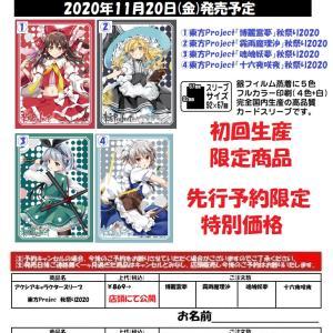 アクシアキャラクタースリーブ「東方Project秋祭り2020」予約受付中!