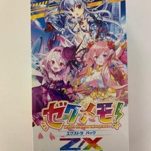ゼクス EXパック第23弾「ゼクメモ!」明日発売!