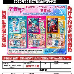 ムービックスリーブDX「初音ミク」プレメモPRカード付き!