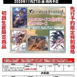 ムービックスリーブ「グランブルーファンタジーPart.20」予約受付中!
