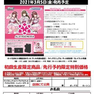 ヴァイスシュヴァルツTD+「アイドルマスター シャイニーカラーズ」6種、予約受付中!