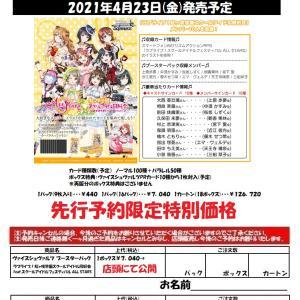 ヴァイスシュヴァルツ「ラブライブ!虹ヶ咲学園スクールアイドル同好会」予約受付中!