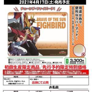 ブロッコリーラバーマット サンライズロボットアニメ「勇者シリーズ」予約受付中!