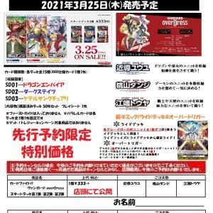 「カードファイト!! ヴァンガード overDress」予約受付中!