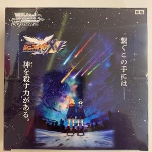 ヴァイスシュヴァルツ ブースターパック「戦姫絶唱シンフォギアXⅤ」明日発売!