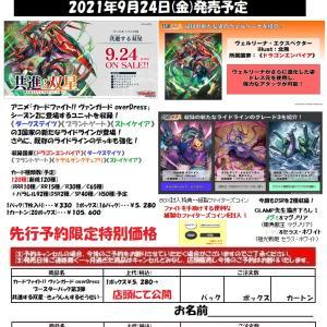 ヴァンガード ブースターパック第3弾「共進する双星」予約受付中!