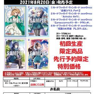 ヴァンガード新サプライ品「リリカルメロディ」より予約受付中!