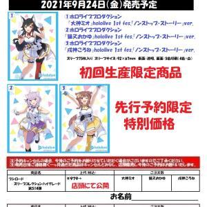 ブシロードサプライ「ホロライブプロダクション」予約受付中!