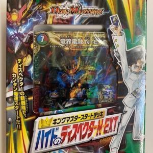デュエルマスターズ「ハイドのディスペクターN・EXT」シングルカード追加!