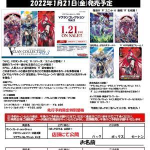 ヴァンガード Vスペシャルシリーズ「Vクランコレクション」Vol.3&Vol.4予約受付中!