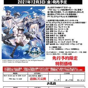 Reバース ブースターパック「アズールレーン vol.2」予約受付中!