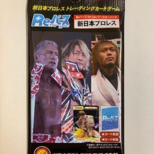 Reバース ブースターパック「新日本プロレス」シングルカード追加!