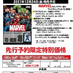 ヴァイスシュヴァルツ「Marvel」デッキ&ブースター予約受付中!