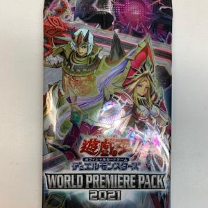 遊戯王 「ワールドプレミアムパック2021」シングルカード追加!