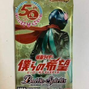 バトルスピリッツ コラボブースターSP「仮面ライダー 僕らの希望」シングルカード追加!
