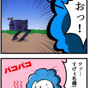 ドラクエX4コマ漫画「レプリカ加工ロボ」