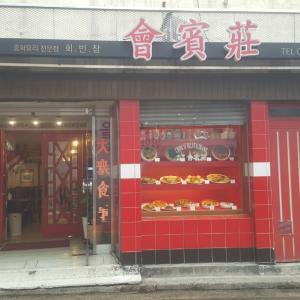 中華通りの中国料理屋 會賓荘