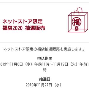 ネット限定!「無印の福袋2020」抽選販売の告知が出ましたよー!