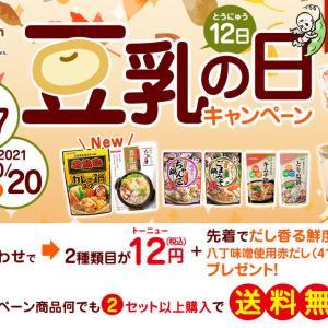 今年もやってきた!待ちに待った+12円のお得キャンペーン♪