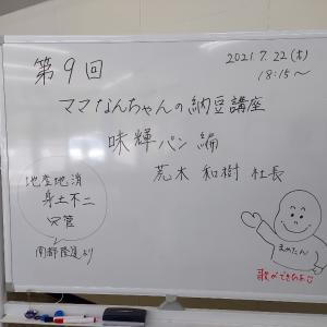 下仁田納豆ワークショップ
