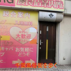 千葉市の風俗街を行く・行ったことありますか?