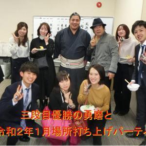 令和2年1月場所大相撲を終わって、阿武松部屋でも千秋楽打ち上げパーティーが開かれました。
