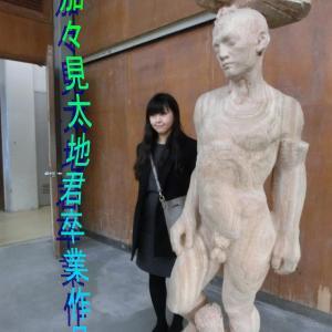 東京芸大卒業記念グループ展・加々見太地君の卒業記念作品展