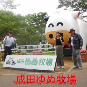成田ゆめ牧場で夢を買う・魚釣り面白い・乳搾り体験・ソフトクリーム美味しかった!