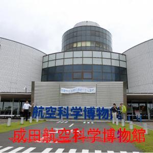 成田空港科学博物館に入って、飛行機を学ぶ