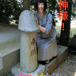 石神神社の御神体・橙色子さんの願いを叶える