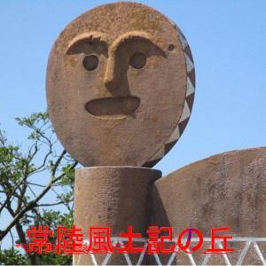 茨城県神栖市にある「常陸国風土記・童子女(おとめ)の松原公園」の完全乙女と完全少年