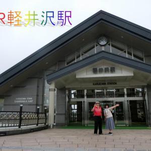 軽井沢の夏休み・お泊まりしますか?遠くに来たので。