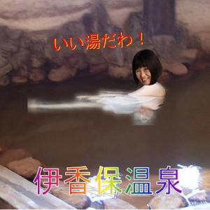 伊香保温泉で温泉に入る。誰と入ったか?一人で入ったのか?