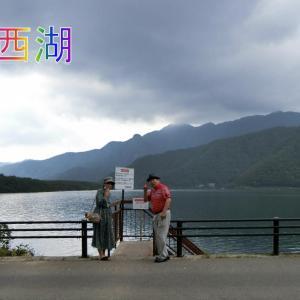 富士五湖の西湖・西湖いやしの里根湯・青木ヶ原樹海を歩く・自殺体
