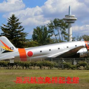 所沢飛行機発祥記念館・飛行機が初めて飛んで127年・進歩したものです