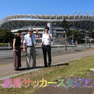 鹿島サッカースタジアム・潮騒はまなす公園・はまなすの像