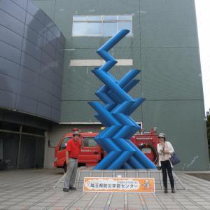 南海トラフの大地震に備えて・リモート事務の整備をする・「埼玉県防災学習センター」に行きました。