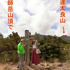 安達太良山に登る・薬師岳山頂で幸せの鐘を鳴らす・マオさんは大金持ちになりたいのです!