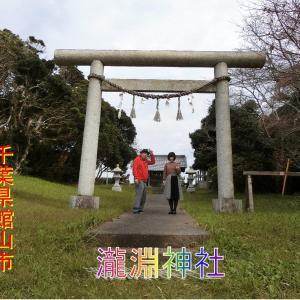 江戸時代からの子宝の神社・瀧淵神社・橙色子さんの願いです・枇杷倶楽部で遊ぶ