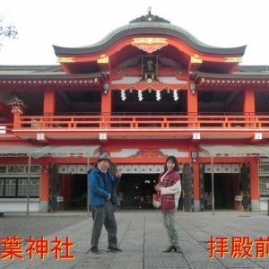 千葉神社で初宮詣・緑子さんの願い・千葉神社は千葉氏の守り本尊